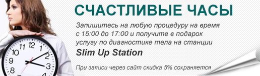 Акция Slim Up Station
